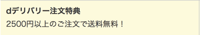 【dデリバリー限定】吉野家注文特典
