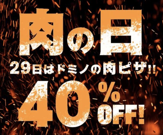 【肉の日(29日)限定】ドミノピザ「40%OFF」割引クーポンコード