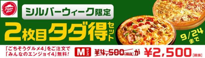 【dデリバリー限定】ピザハット「半額」キャンペーン