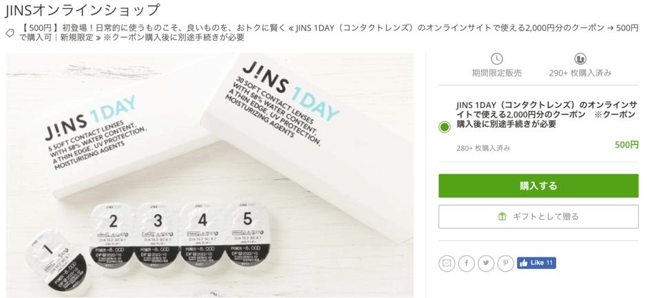 【グルーポン限定】JINS「2000円OFF」コンタクトレンズ割引クーポン