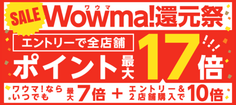 【Wowma!還元祭】全品ポイント「最大17倍」セール