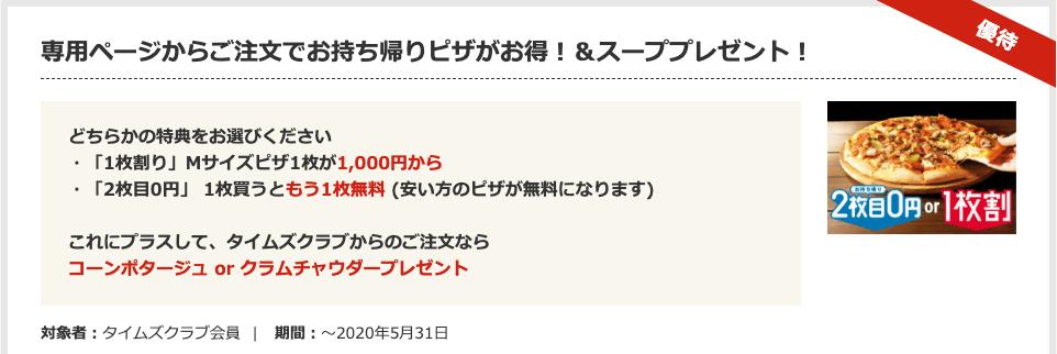 【タイムズクラブ会員限定】ドミノピザ「1枚割りMサイズ1000円・2枚目0円+スープ」無料・割引クーポン