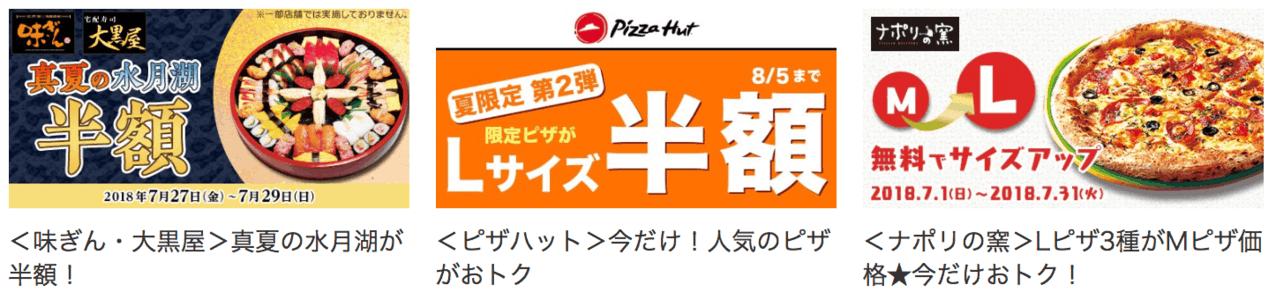 【dデリバリー限定】ピザーラ「半額」キャンペーン
