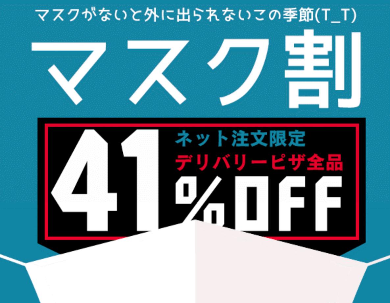 【期間限定】マスク割「全品41%OFF」クーポン