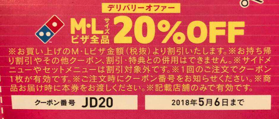 【期間限定】ドミノピザ「M・Lサイズピザ全品20%OFF」クーポン