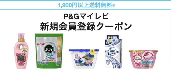【新規会員登録限定】P&Gマイレピ「15%OFF」割引クーポンコード