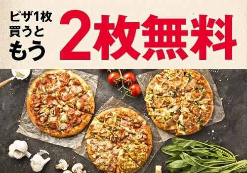 【日曜日限定】ドミノピザ「1枚買ったら2枚無料」キャンペーン