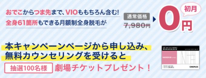 【STLASSH(ストラッシュ)限定】ユナイテッド・シネマ「初月0円&劇場チケット」プレゼントキャンペーン