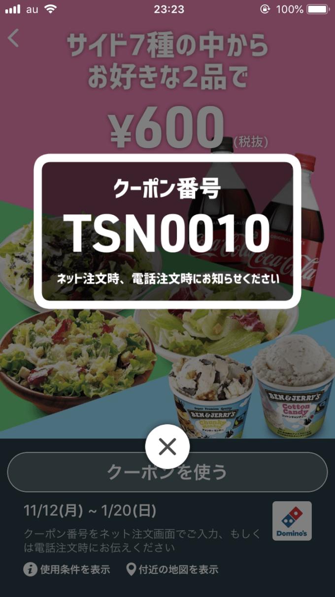 【アプリ限定】ドミノピザ「サイドメニュー2品・3品激安」無料クーポン