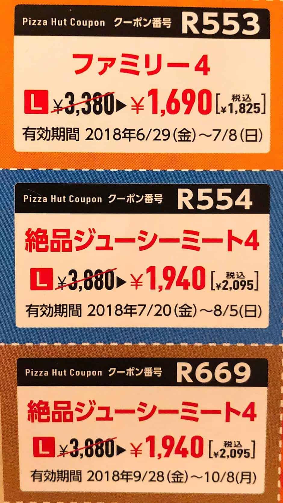 ピザハット「ファミリー4・絶品ジューシーミート4」半額クーポン番号
