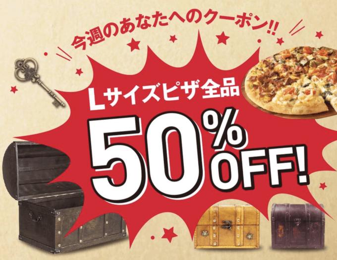【週末限定】ミステリーディール「Lサイズ50%OFF」クーポン