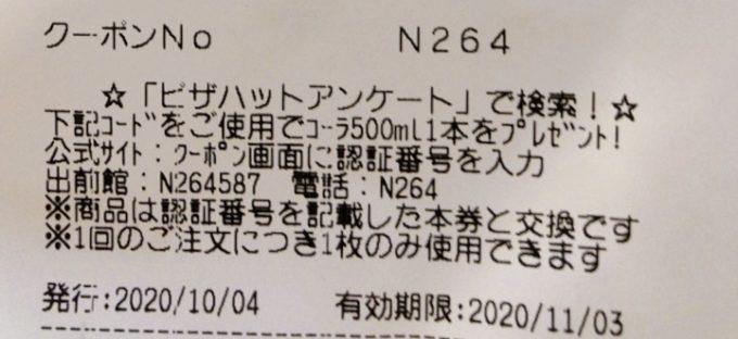 【アンケート特典限定】ピザハット「コーラ500ml 1本無料」併用可能クーポン