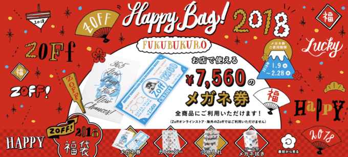 【期間限定】zoff福袋「7560円」メガネ券