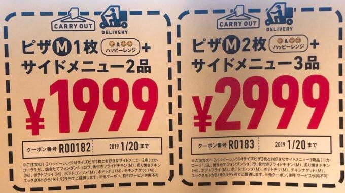 【期間限定】ドミノピザ「M1枚+サイドメニュー2品1999円・M2枚+サイドメニュー3品2999円」チラシクーポン