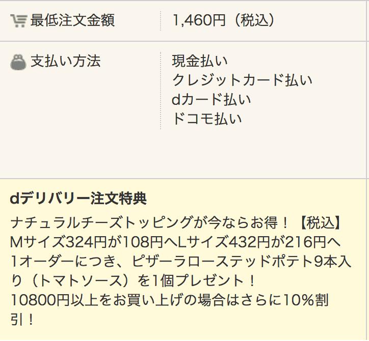 【dデリバリー限定】チーズ増量・ポテト9本・1万円以上「10%」割引