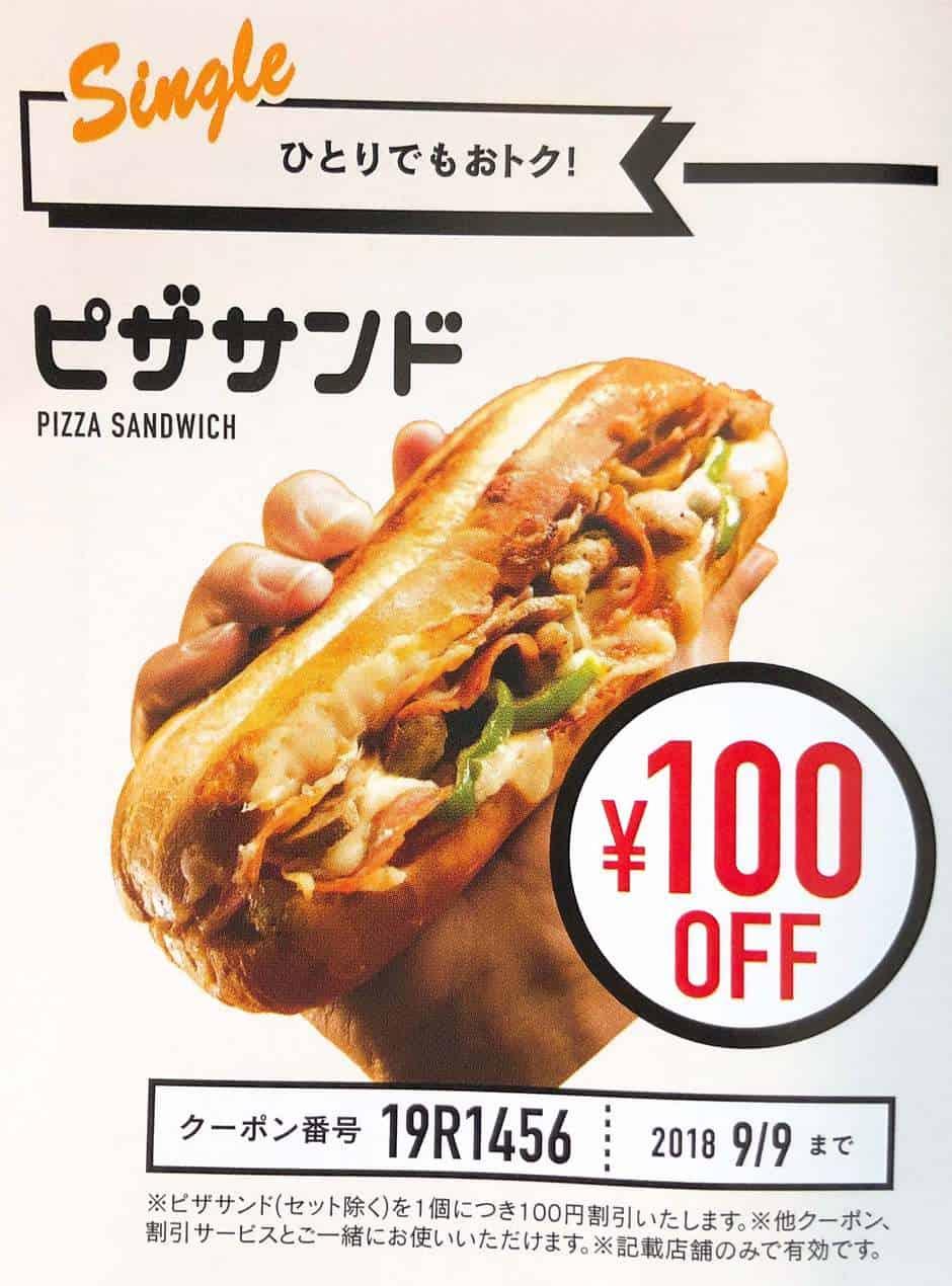 【クーポン番号】ピザサンドの100円オフ:19R1456