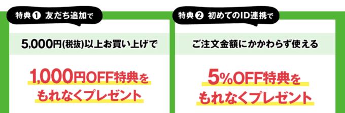 【LINE限定】セシール「1000円OFF・5%OFF」割引クーポン