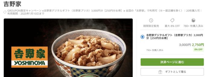 【グルーポン限定】吉野家「250円OFF(8%OFF)」割引クーポン