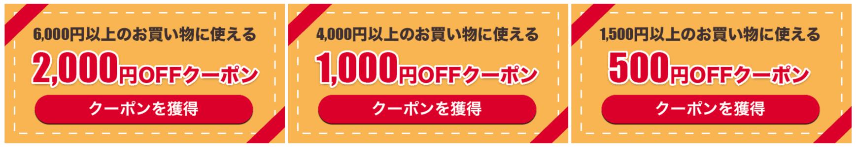 【期間限定】WONDERFULL「2000円OFF」クーポンプレゼント