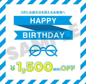 【誕生日限定】zoff(ゾフ)LINE「1500円OFF」バースデークーポン