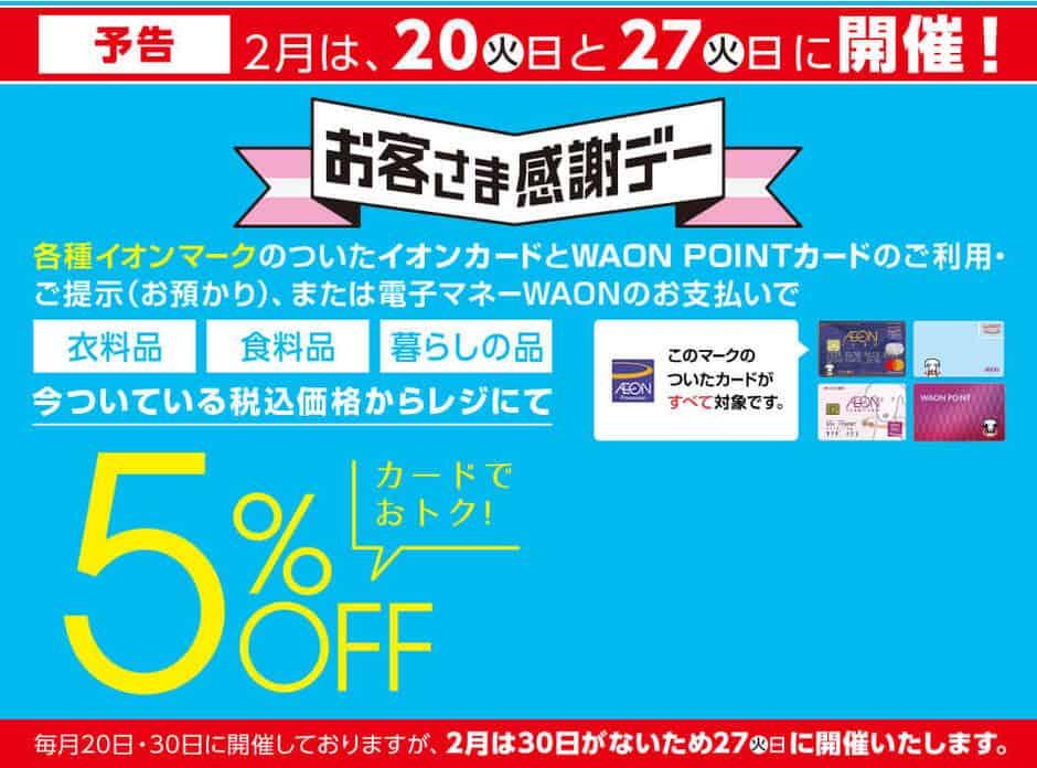 【イオンカード】お客様感謝デー「5%OFF」セール