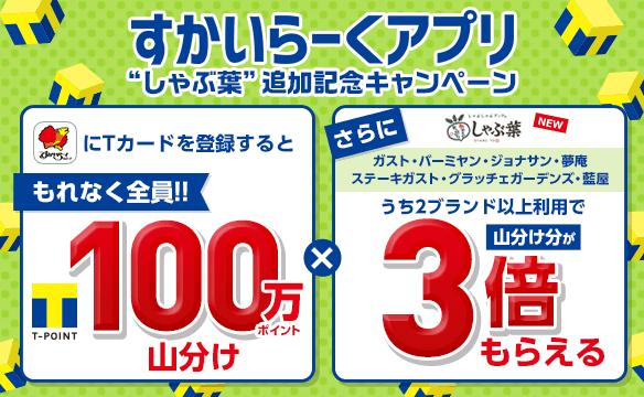 【期間限定】ガスト「すかいらーくアプリ」キャンペーン