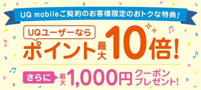 【UQモバイルユーザー限定】Wowma!「最大1000円OFF・ポイント10倍」割引クーポン