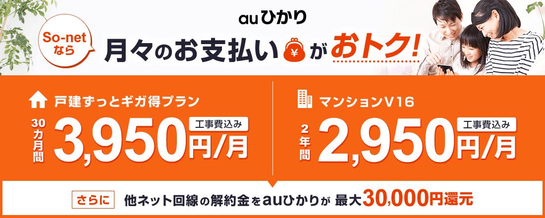 【auユーザー必見】au光「最大30000円」キャッシュバック!