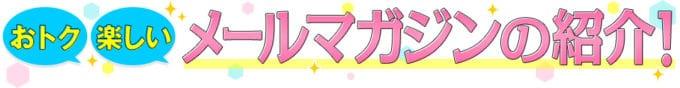 【メルマガ限定】セシール「各種割引」クーポン・セール