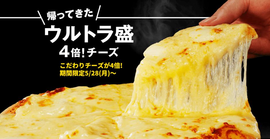 【期間限定】ウルトラ盛「チーズ4倍」キャンペーン