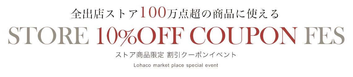 【期間限定】ストア商品「10%OFF」クーポンフェスティバル