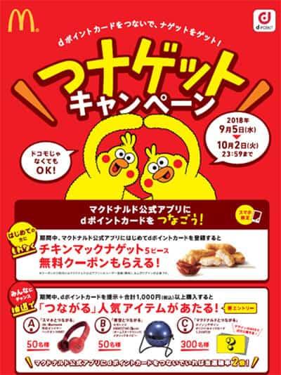 【ドコモ限定】マクドナルド「チキンマックナゲット」無料クーポン