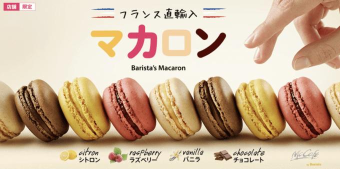 【店舗限定】マックカフェ「マカロン」キャンペーン