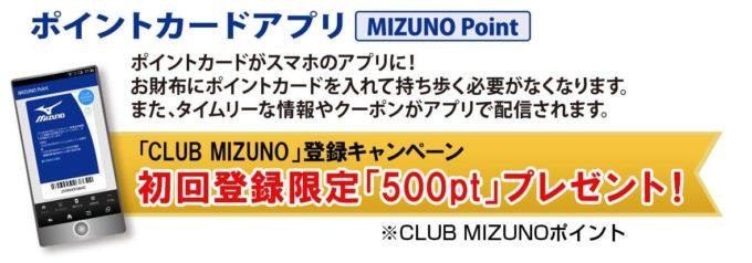 【ポイントカードアプリ限定】ミズノ(CLUB MIZUNO)「500円分ポイント」登録キャンペーン