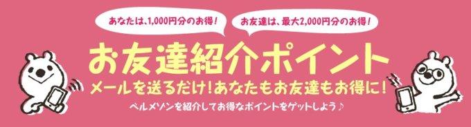 【お友達紹介限定】ベルメゾンネット「1000円OFF・2000円OFF」割引クーポン・ポイント