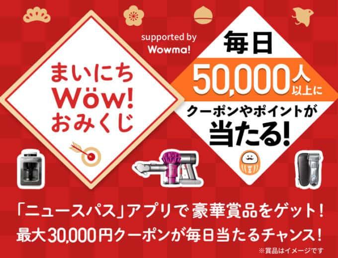 【ニュースパスアプリ限定】毎日5万人以上「最大30000円クーポン・ポイント」Wowma!おみくじ