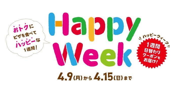 【1週間限定】ドミノピザ「HAPPY WEEK」日替わりクーポン