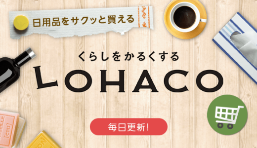 【最新】LOHACO(ロハコ)割引クーポン・0円サンプルまとめ