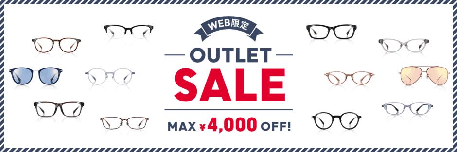 【オンラインショップ限定】JINS「MAX4000円OFF」アウトレットセール