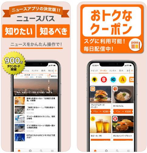 【ニュースパス限定】「各種割引」アプリクーポン