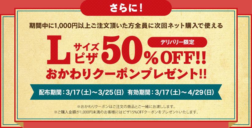 【期間限定】ドミノピザLサイズピザ「全品50%OFF」クーポン