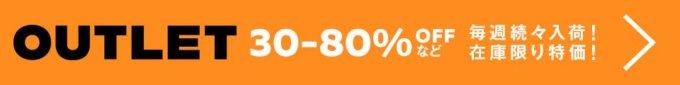 【期間限定】ロハコ「30%~80%OFF」アウトレットセール