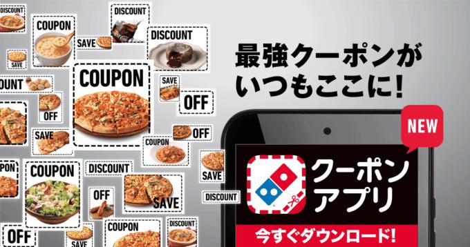 【公式アプリ限定】ドミノピザ「各種」無料・割引クーポン