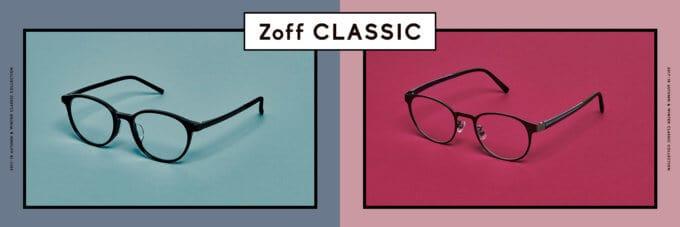 【定番フレーム】クラシカルなメガネの型「Zoff CLASSIC」