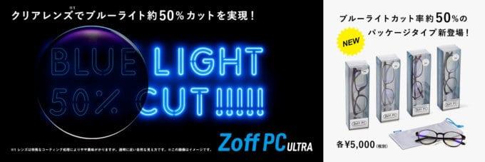 【ブルーライト50%カット】クリアレンズ「Zoff PC」フルリニューアル