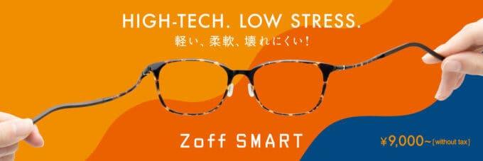【人気No.1フレーム】軽い・柔軟・壊れにくい「Zoff SMART」累計350万本突破
