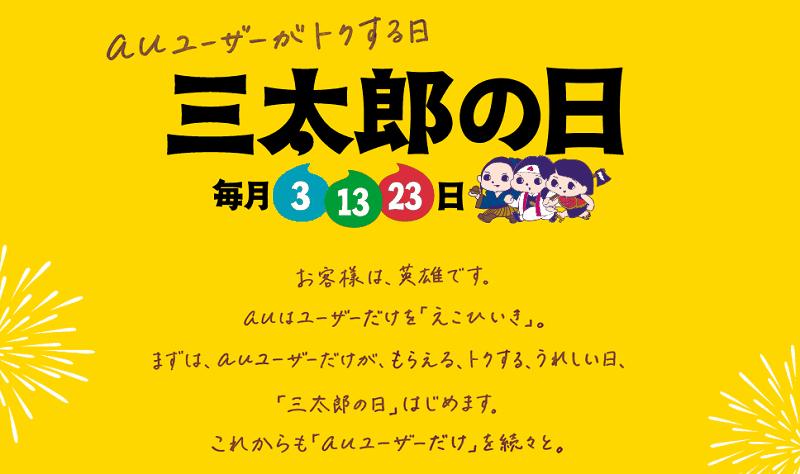 【auユーザー限定】三太郎の日「3・13・23日」クーポンプレゼント