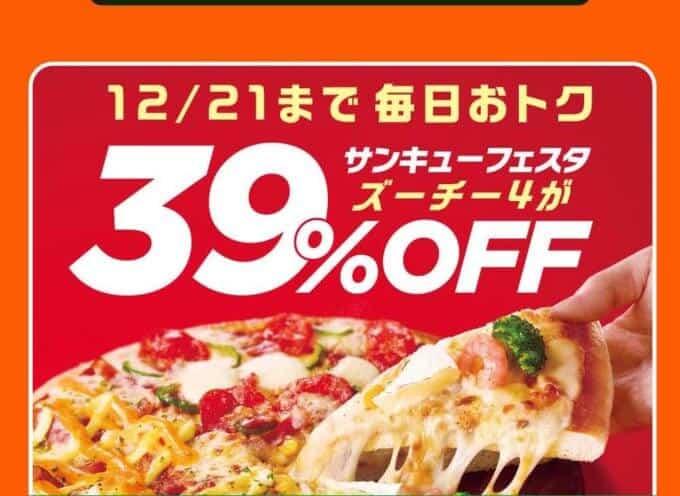 【期間限定】ピザハット「ズーチー4 39%OFF」12月21日まで毎日サンキューフェスタ