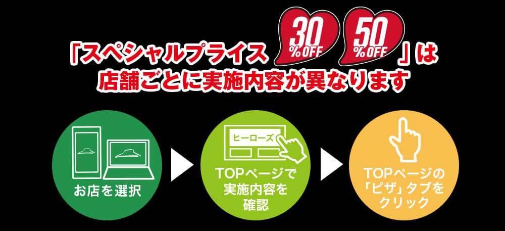 【店舗限定】ピザハット「スペシャルプライス30%~50%OFF」キャンペーン