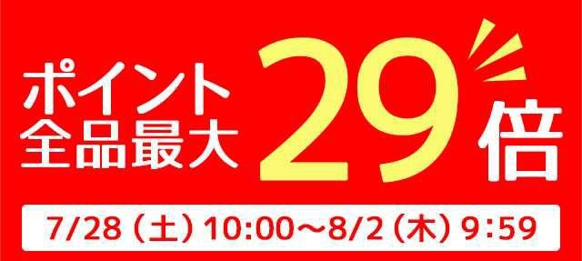 【全品対象】Wowma! Brand Square「ポイント全品最大29倍」キャンペーン